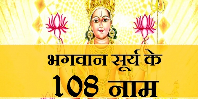 surya mantra mp3 Archives - Welcome To Ind Lives News